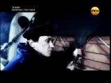 Титаник. Репортаж с того света (РЕН ТВ, 29.04.2013)_low