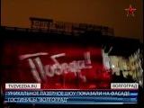 Лазерное шоу в Волгограде в честь 70-летия победы в Сталинградской битве (2013)